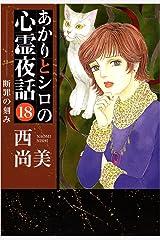 あかりとシロの心霊夜話 18巻 Kindle版