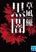 表紙: 黒闇 (実業之日本社文庫) | 草凪 優