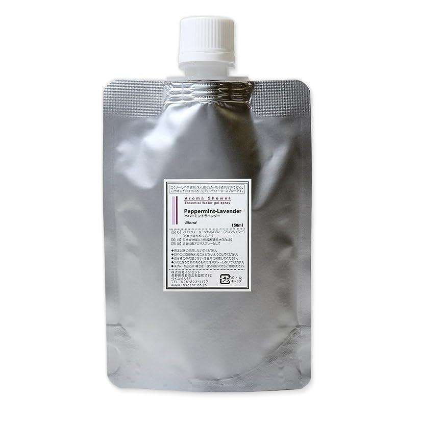 呼吸する加入縁石(詰替用 アルミパック) アロマスプレー (アロマシャワー) ブレンド ペパーミントラベンダー 150ml インセント