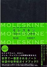 表紙: モレスキン 「伝説のノート」活用術   中牟田 洋子