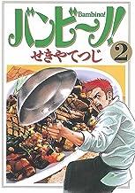 表紙: バンビ~ノ!(2) (ビッグコミックス) | せきやてつじ