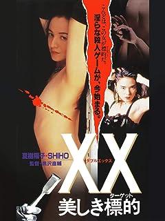 XX〈ダブルエックス〉 美しき標的(ターゲット)