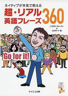 (MP3音声無料DLつき)ネイティブが本気で教える  超・リアル英語フレーズ360