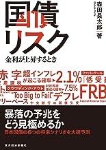 表紙: 国債リスク 金利が上昇するとき | 森田 長太郎