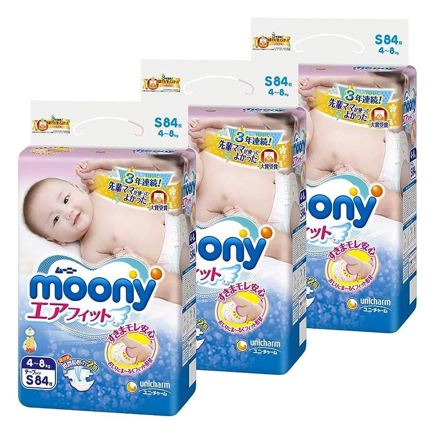 うがい薬鉛筆財布【ケース販売】ムーニー テープ S (4~8kg) 252枚(84枚×3)