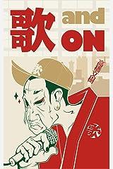 歌 and ON: 七五調ヒップホップ小説 (破滅派) Kindle版