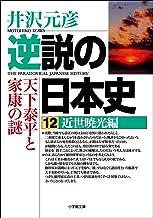 表紙: 逆説の日本史12 近世暁光編/天下泰平と家康の謎 (小学館文庫) | 井沢元彦
