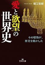 表紙: 愛と欲望の世界史―――その情熱が、歴史を動かした (王様文庫) | 堀江 宏樹