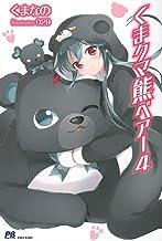 くま クマ 熊 ベアー 4 (PASH!ブックス)