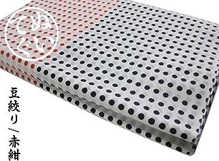 手ぬぐい 豆絞り手拭い 赤/紺 綿100% 33cm×9m(10枚分) 好きな長さに 日本製 夜明屋本店
