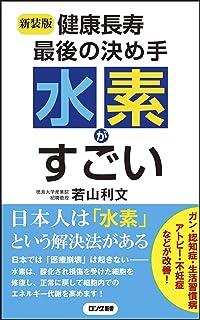 〈新装版〉健康長寿 最後の決め手 水素がすごい (ロング新書)
