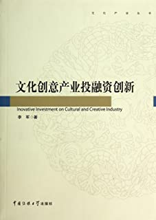 Cultural and creative industry investment and financing innovation(Chinese Edition)
