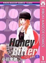 表紙: Honey Bitter 1 (りぼんマスコットコミックスDIGITAL) | 小花美穂