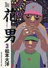 表紙: 花男(3) (ビッグコミックス)   松本大洋