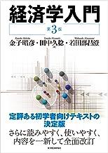 表紙: 経済学入門 (第3版)   金子 昭彦