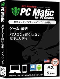 PC Matic for PC Gamers [永久/5台] PCゲーマー向けセキュリティソフト Windows 10~XP/Android