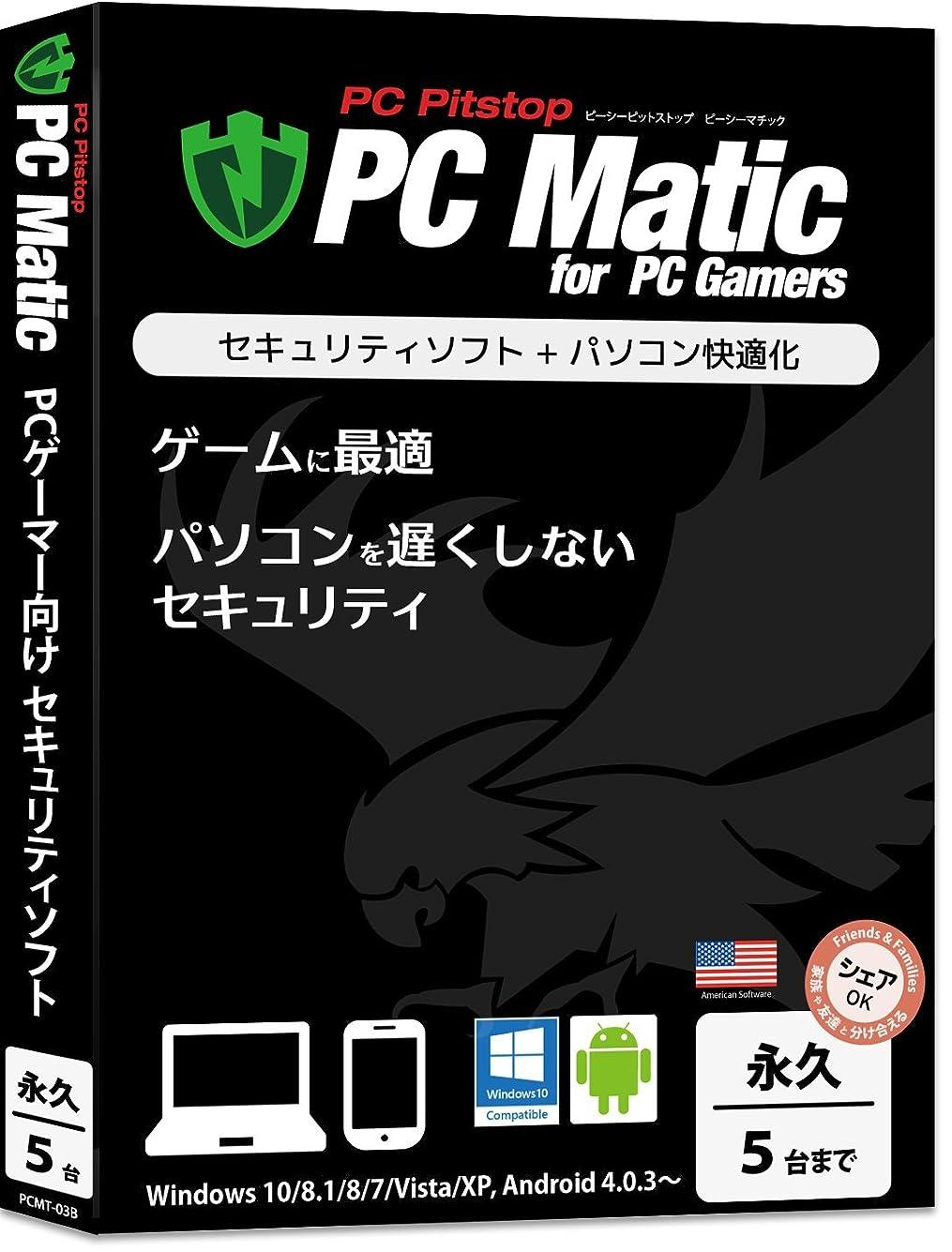 バングラデシュオークション誓うPC Matic for PC Gamers [永久/5台] PCゲーマー向けセキュリティソフト Windows 10~XP/Android