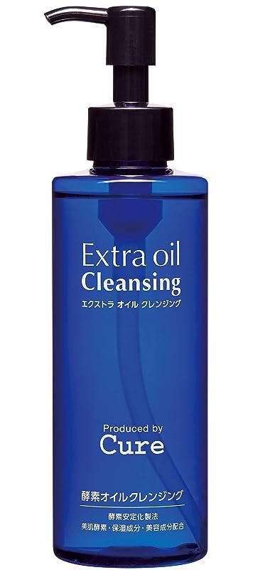 レイアウトメディックハンディキャップCure(キュア) エクストラオイルクレンジング Extra Oil Cleansing 200ml 200ml