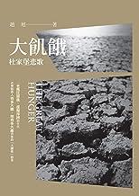 大飢餓──杜家堡悲歌 (Traditional Chinese Edition)
