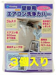 壁掛用 エアコン洗浄カバー KB-8016 クリーニング 洗浄シート(3個入り)業務用プロ仕様【日本製】