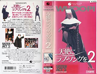 天使にラブ・ソングを2(日本語吹替版) [VHS]