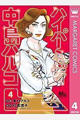 ハイパーミディ 中島ハルコ 4 (マーガレットコミックスDIGITAL) Kindle版