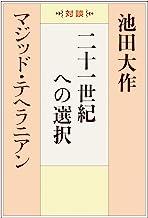 表紙: 二十一世紀への選択   池田大作;マジッド・テヘラニアン