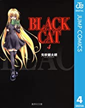 表紙: BLACK CAT 4 (ジャンプコミックスDIGITAL)   矢吹健太朗