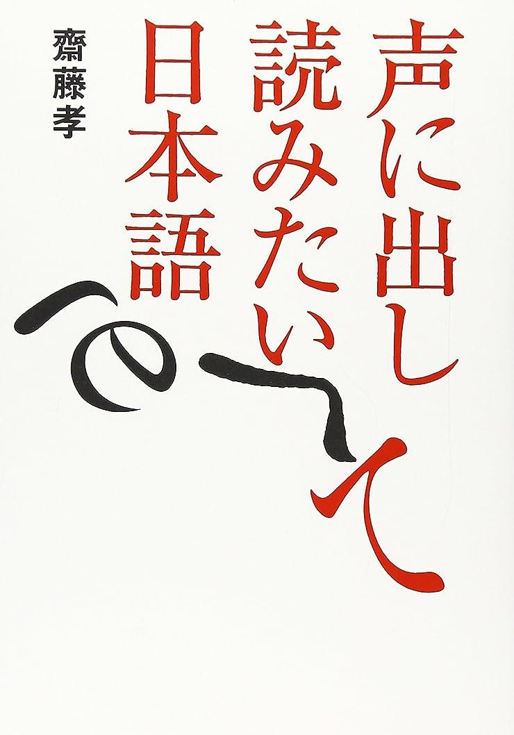 酸化物の動かない声に出して読みたい日本語