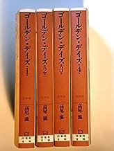 ゴールデン・デイズ 文庫版 コミック 1-4巻セット (白泉社文庫)