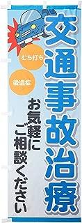 のぼり 交通事故治療 0310177IN