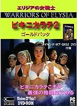 ビキニカラテ2 ゴールドパック(英語版/日本語マニュアル付き)