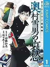 表紙: サラリーマン祓魔師 奥村雪男の哀愁 1 (ジャンプコミックスDIGITAL) | 加藤和恵