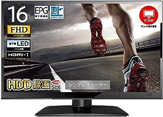 東京Deco 16V型 フルハイビジョン 液晶テレビ LEDバックライト [外付けHDD録画対応] HDMI PC入力 FHD HDD録画 液晶 地デジ CPRM USB 【国内メーカー12カ月保証】 w012