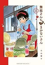 表紙: 舞妓さんちのまかないさん(11) (少年サンデーコミックス) | 小山愛子