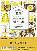 表紙: 星栞 2021年の星占い 牡牛座 (一般書籍) | 石井ゆかり