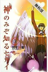神のみぞ知るセカイ(3)【期間限定 無料お試し版】 (少年サンデーコミックス) Kindle版