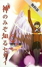 神のみぞ知るセカイ(3)【期間限定 無料お試し版】 (少年サンデーコミックス)