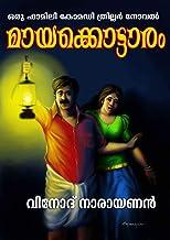 Mayakkottaram: The magic palace (Malayalam novel Book 10) (Malayalam Edition)
