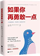 The Society of Timid Souls: or, How To Be Brave (Chinese Edition)