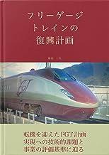 The revival of Gauge Changeable Train Fukkoukeikaku series (Japanese Edition)