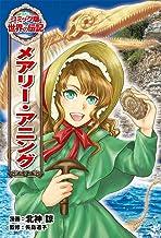 メアリー・アニング (コミック版世界の伝記)