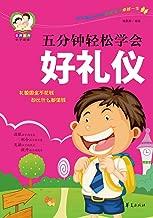 五分钟轻松学会好礼仪( Learn Good Manners in Five Minutes) (Chinese Edition)