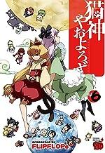 表紙: 猫神やおよろず(6) (チャンピオンREDコミックス) | FLIPFLOPs