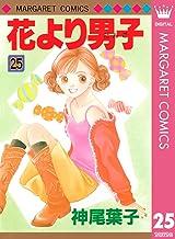 表紙: 花より男子 25 (マーガレットコミックスDIGITAL) | 神尾葉子