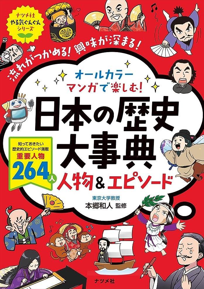 飾る左大人オールカラー マンガで楽しむ!  日本の歴史大事典 人物&エピソード (ナツメ社やる気ぐんぐんシリーズ)