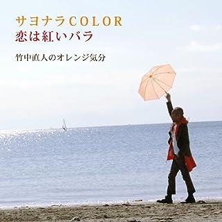 サヨナラCOLOR/恋は紅いバラ