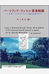 バートランド・ラッセル著書解題-日本バートランド・ラッセル協会会報から Kindle版