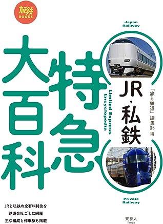 JR・私鉄 特急大百科 (旅鉄BOOKS)