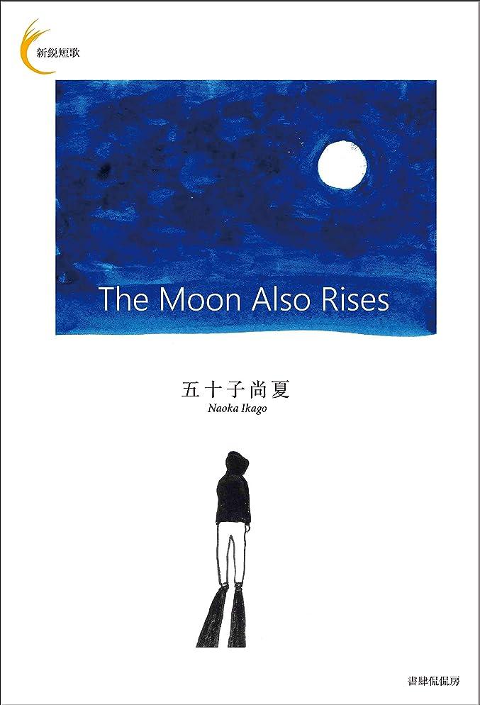 遅滞暗殺する誇張The Moon Also Rises 新鋭短歌シリーズ